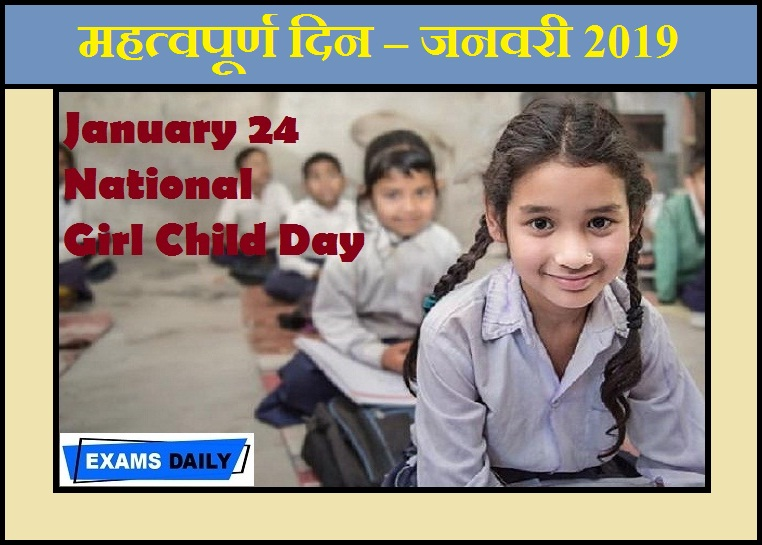 Important Days in January 2019 in Hindi
