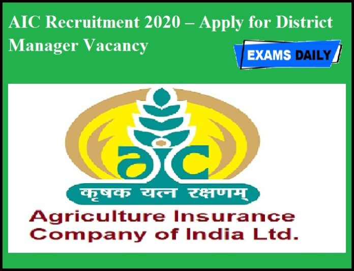 AIC Recruitment 2020 OUT – Apply for District Manager Vacancy