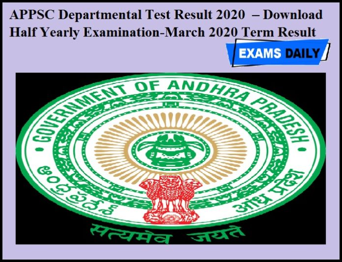 APPSC Departmental Test Result 2020 OUT – Download Half Yearly Examination-March 2020 Term Result PDF