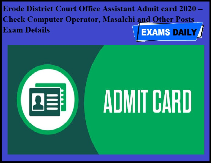 Erode District Court Office Assistant Admit card 2020 – Check Computer Operator, Masalchi and Other Posts Exam Details