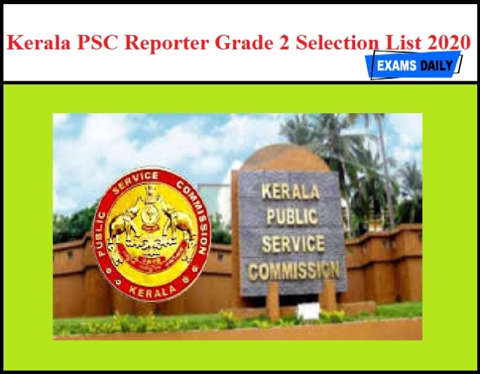 Kerala PSC Reporter Grade 2 Selection List 2020 OUT
