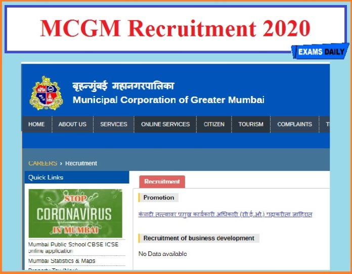 MCGM Recruitment 2020(Out) – Apply for 200 Data Entry Operators Vacancy!!!