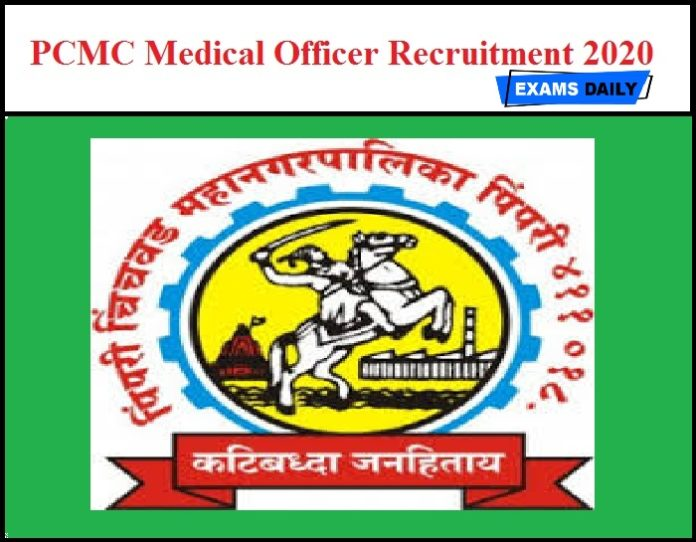 PCMC Medical Officer Recruitment 2020 OUT