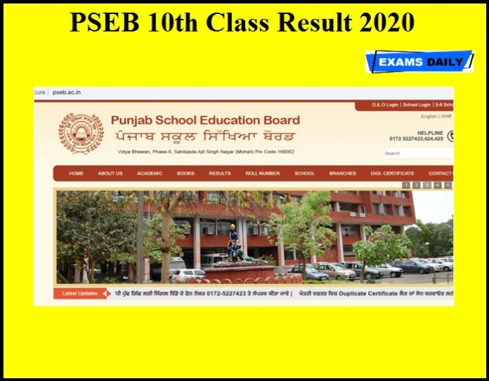 PSEB 10th Class Result 2020 OUT