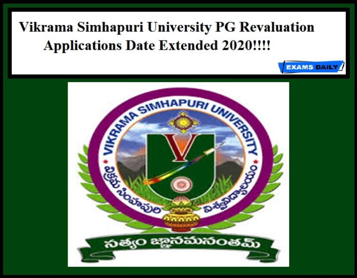Vikrama Simhapuri University PG Revaluation Applications Date Extended 2020!!!!