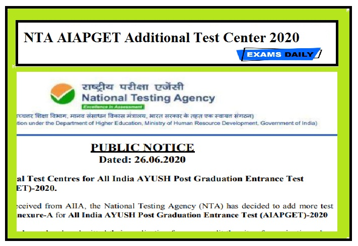 NTA AIAPGET Additional Test Center 2020