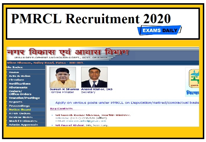 PMRCL Recruitment 2020 Out