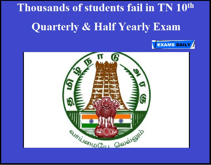 Thousands of students fail in TN 10th Quarterly & Half Yearly Exam (1)