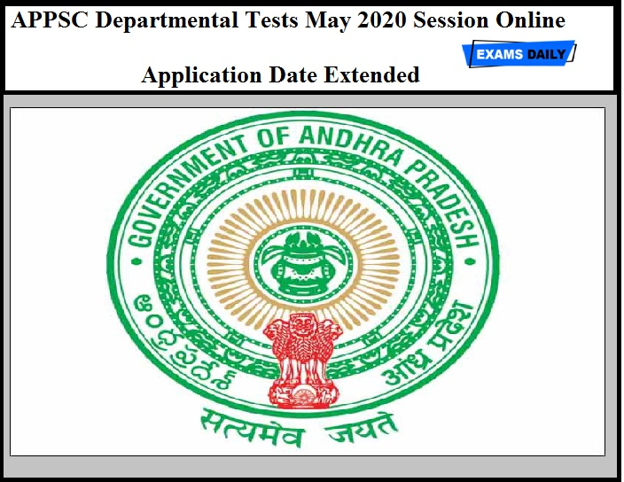 APPSC Departmental Tests May 2020 Session Online Application Date Extended – Apply Online Here
