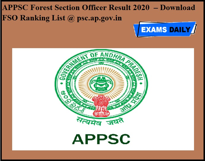 APPSC Forest Section Officer Result 2020 OUT – Download FSO Ranking List @ psc.ap.gov.in