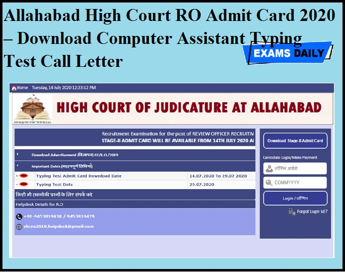 Allahabad High Court RO Admit Card 2020 OUT – Download Computer Assistant Typing Test Call Letter