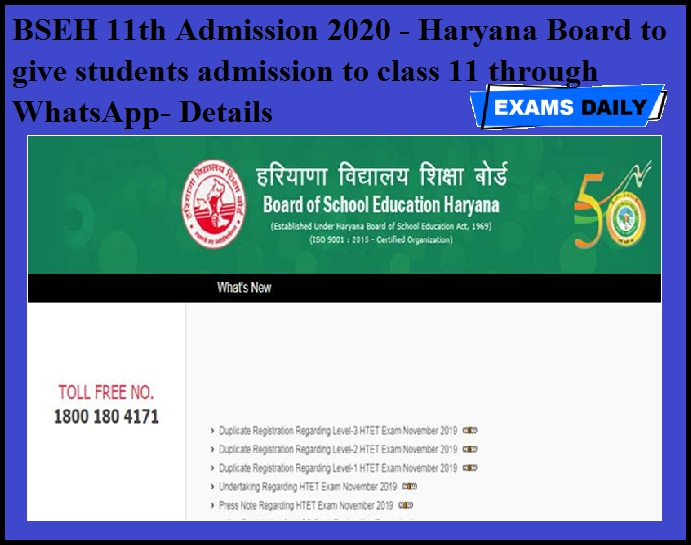 BSEH 11th Admission 2020 - Haryana Board to give students admission to class 11 through WhatsApp- Details