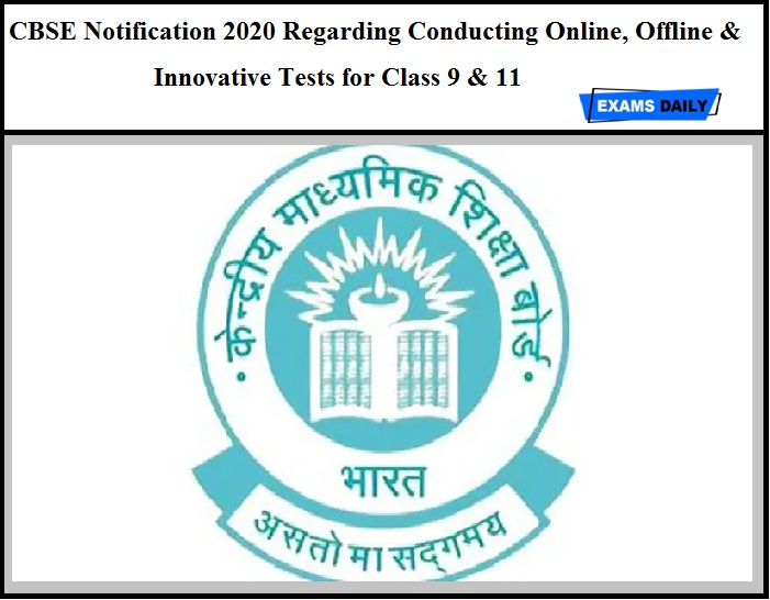 CBSE Notification 2020 OUT –Regarding Conducting Online, Offline & Innovative Tests for Class 9 & 11