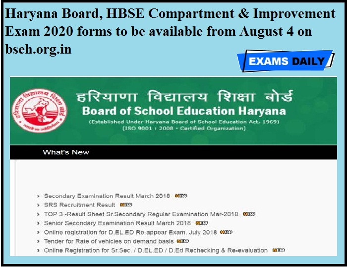 Haryana Board, HBSE Compartment & Improvement Exam 2020 forms to be available from August 4 on bseh.org.in