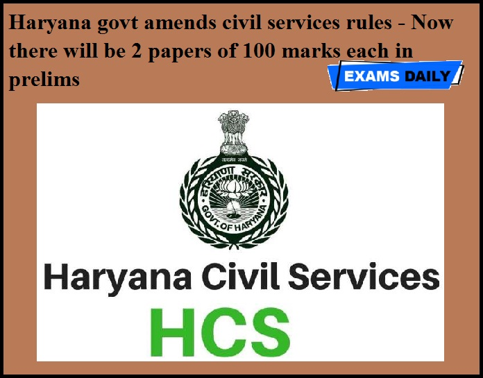 Haryana govt amends civil services rules - Now there will be 2 papers of 100 marks each in prelims