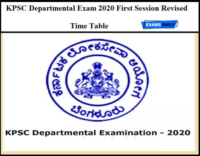 KPSC Departmental Exam 2020 First Session Revised Time Table Released – Download Here