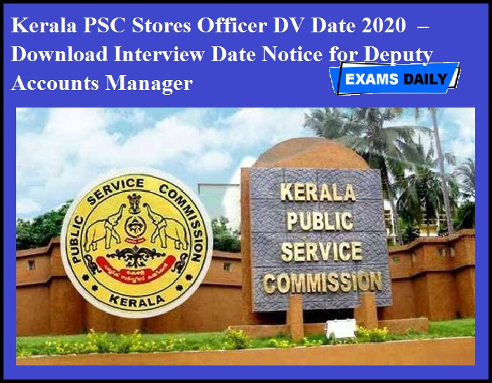 Kerala PSC Stores Officer DV Date 2020 OUT – Download Interview Date Notice for Deputy Accounts Manager