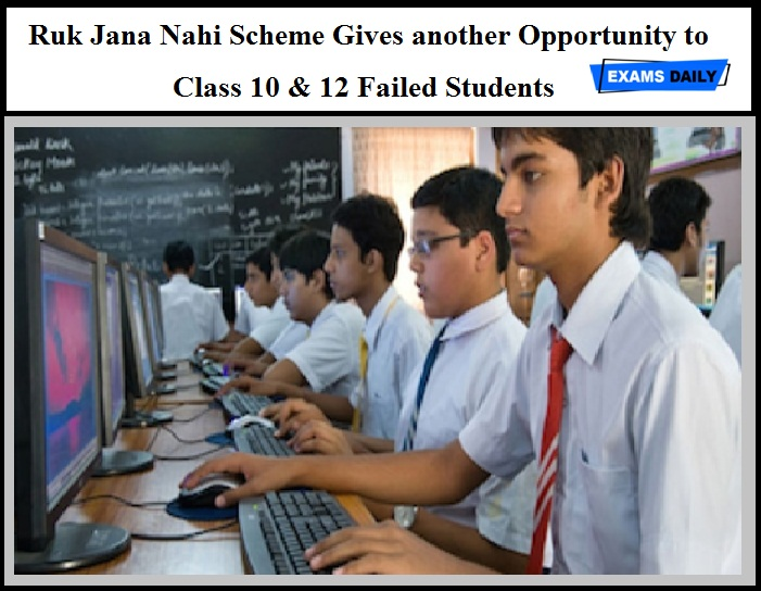MP Board Results 2020 - Ruk Jana Nahi Scheme Gives another Opportunity to Class 10 & 12 Failed Students