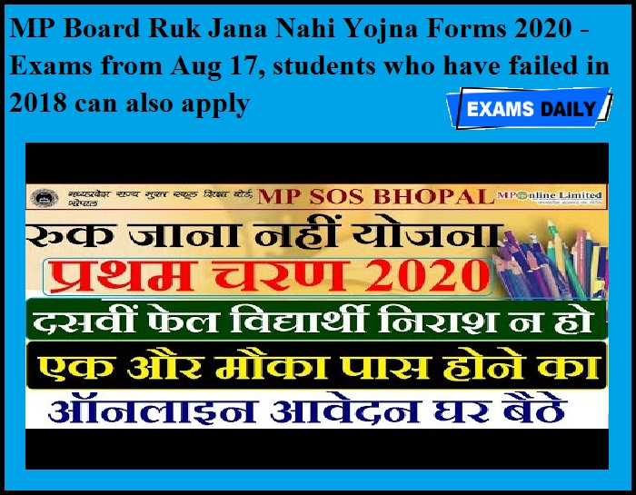 MP Board Ruk Jana Nahi Yojna Forms 2020 - Exams from Aug 17, students who have failed in 2018 can also apply