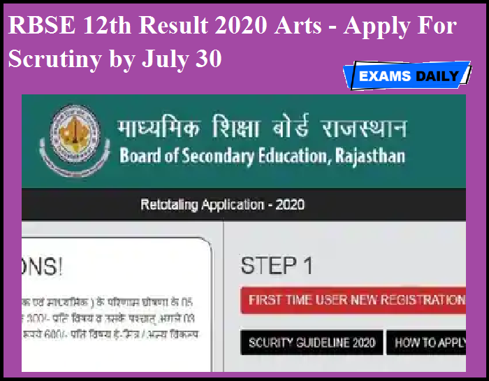 RBSE 12th Result 2020 Arts - Apply For Scrutiny by July 30