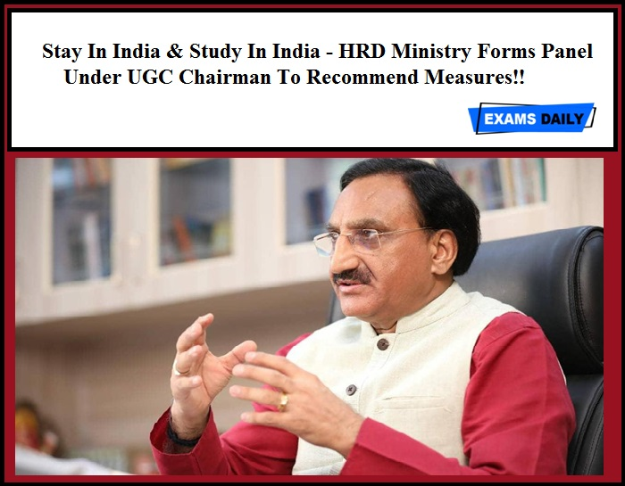 Stay In India & Study In India - HRD Ministry Forms Panel Under UGC Chairman To Recommend Measures!!