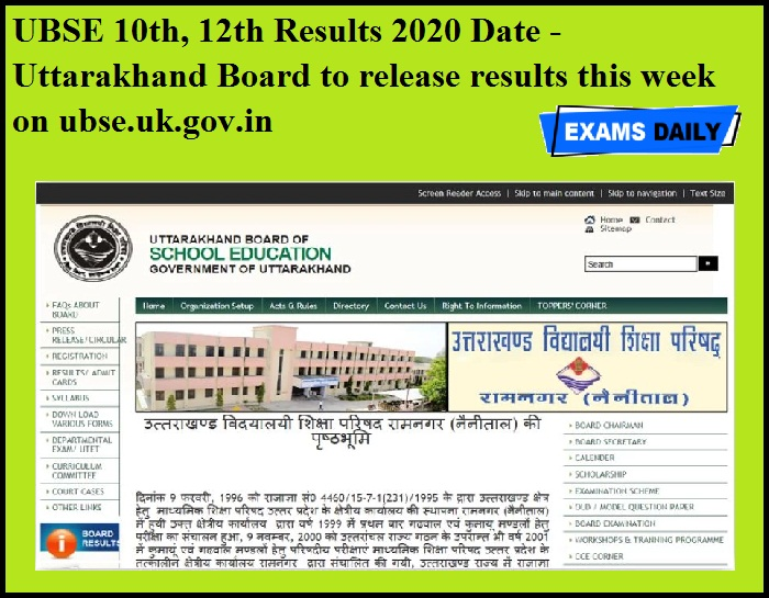 UBSE 10th, 12th Results 2020 Date - Uttarakhand Board to release results this week on ubse.uk.gov.in