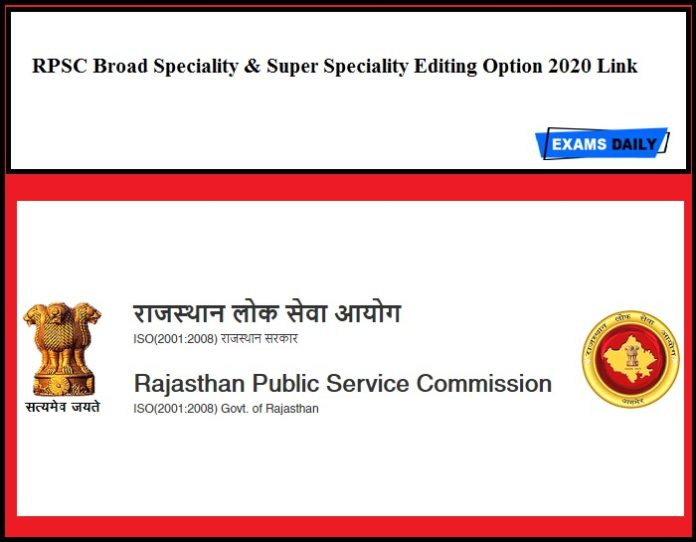 RPSC Broad Speciality & Super Speciality Editing Option 2020 Link (1)