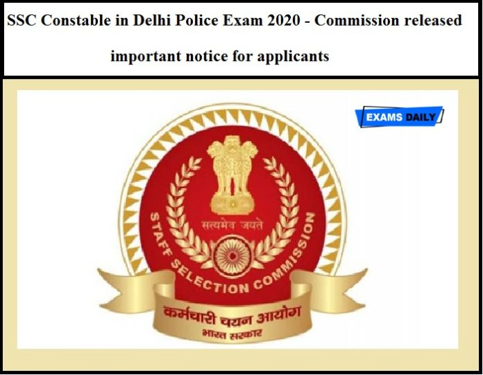 SSC Constable in Delhi Police Exam 2020 - Commission released important notice for applicants