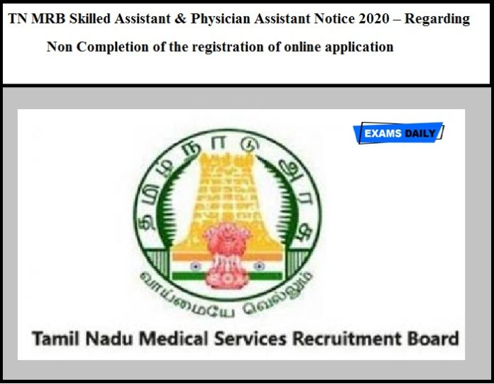 TN MRB Skilled Assistant & Physician Assistant Notice 2020 OUT – Regarding Non Completion of the registration of online application