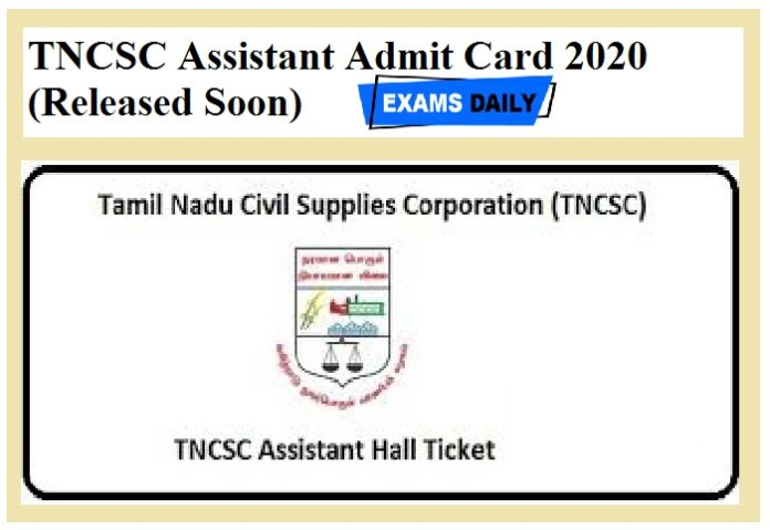 TNCSC Assistant Admit Card 2020 (Released Soon)