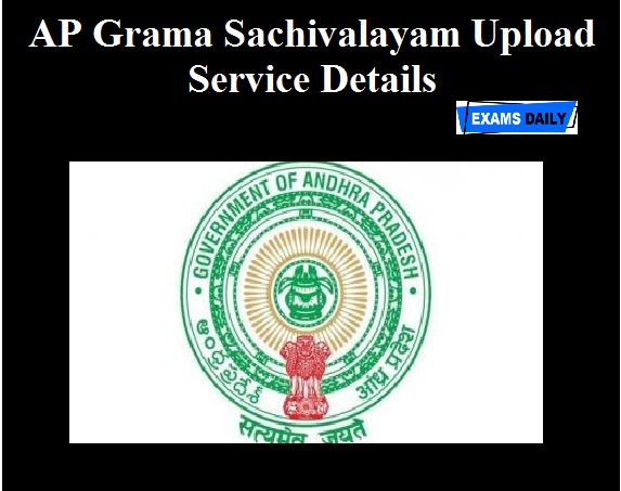 AP Grama Sachivalayam Upload Service Details Link Activate Soon