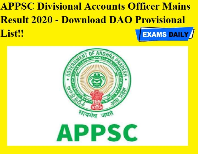 APPSC Divisional Accounts Officer Mains Result 2020 OUT - Download DAO Provisional List!!