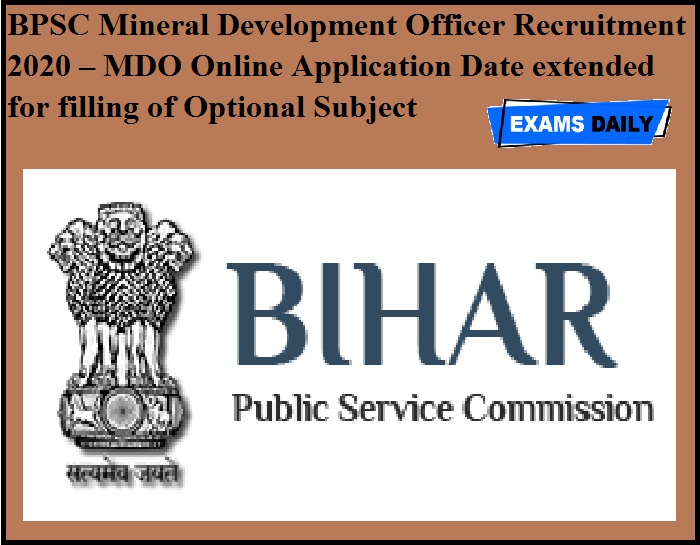 BPSC Mineral Development Officer Recruitment 2020 – MDO Online Application Date extended for filling of Optional Subject
