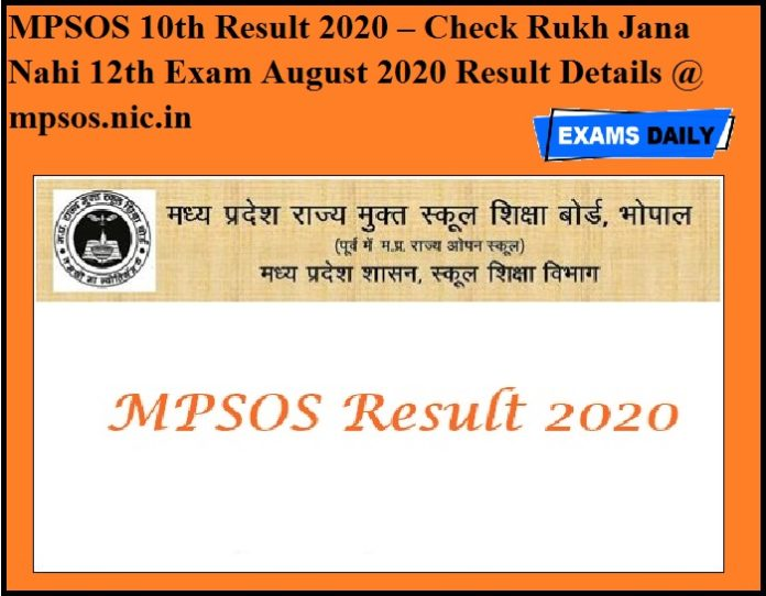 MPSOS 10th Result 2020 OUT – Check Rukh Jana Nahi 12th Exam August 2020 Result Details @ mpsos.nic.in
