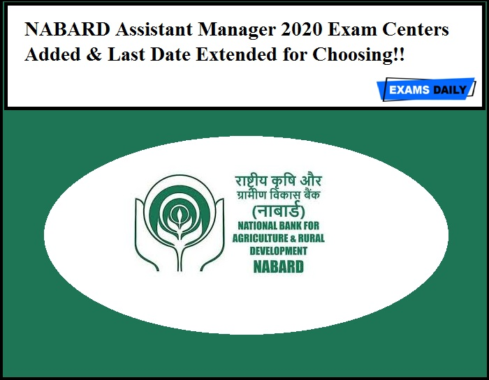 NABARD Assistant Manager 2020 Exam Centers Added & Last Date Extended for Choosing!!