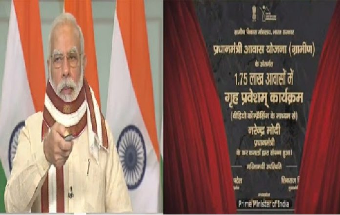 PM Modi inaugurates 1.75 lakh houses built under PMAY - Gramin in MP