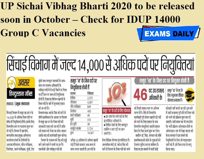 UP Sichai Vibhag Bharti 2020 to be released soon in October – Check for IDUP 14000 Group C Vacancies