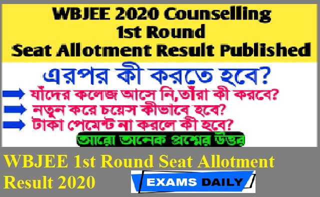 WBJEE 1st Round Seat Allotment Result 2020