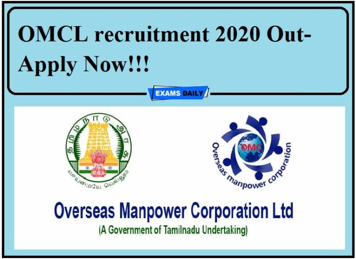 OMCL recruitment 2020 Out- Apply Now!!!
