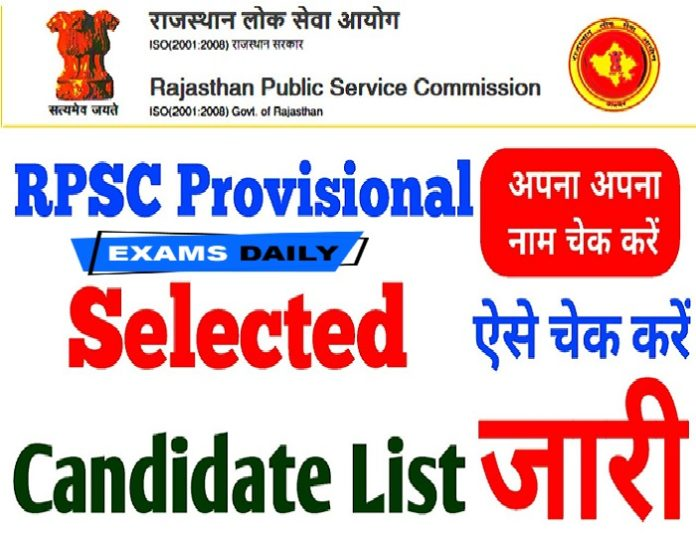 RPSC Sub Inspector Provisional Result 2020 Out – Download SI Comb. Comp. Exam Marks Here!!!