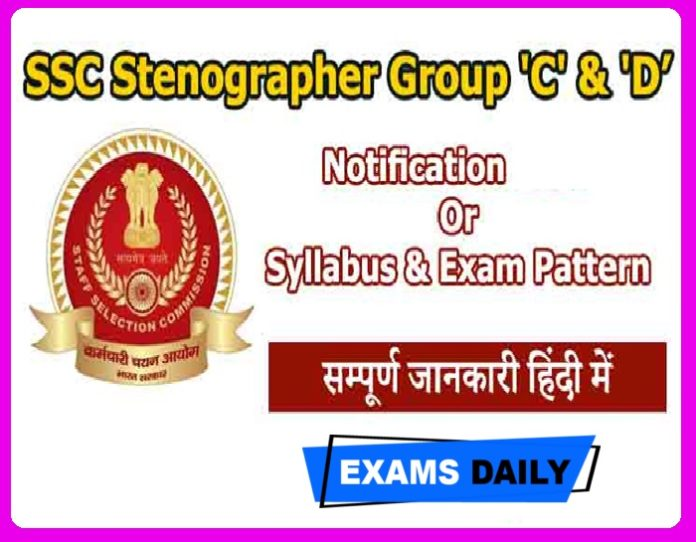 SSC Stenographer Syllabus 2020 PDF – Download Grade C & D Exam Pattern Here!!!