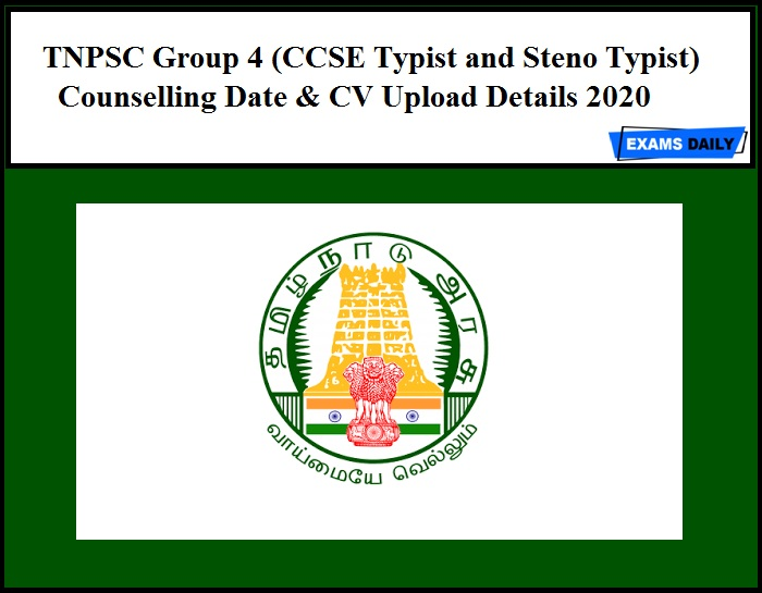 TNPSC Group 4 (CCSE Typist and Steno Typist) Counselling Date & CV Upload Details 2020