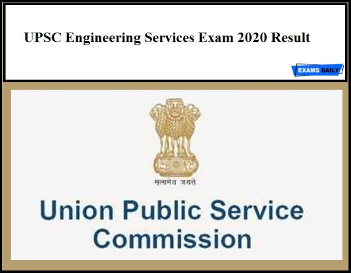 UPSC Engineering Services Exam 2020 Result