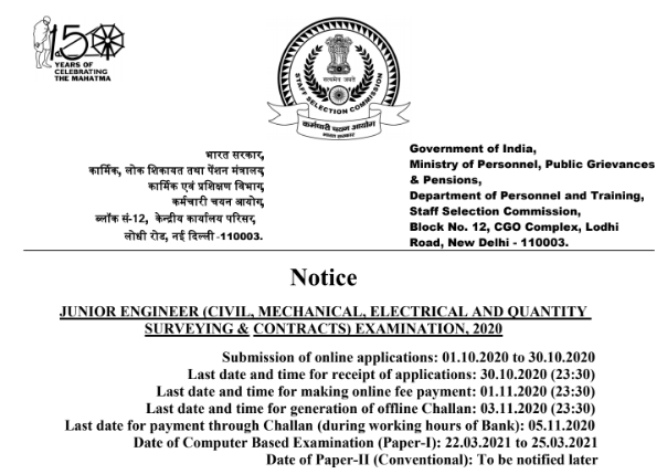 SSC JE Notification 2020 PDF Download | Check Official Notification