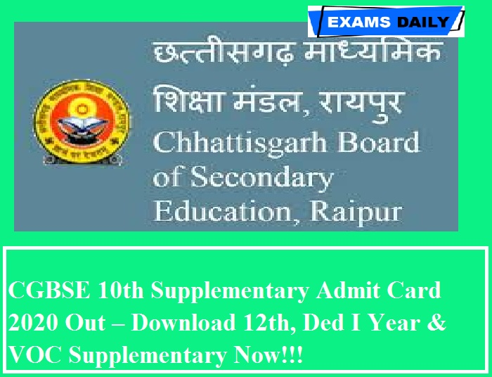 CGBSE 10th Supplementary Admit Card 2020 Out – Download 12th, Ded I Year & VOC Supplementary Now!!!