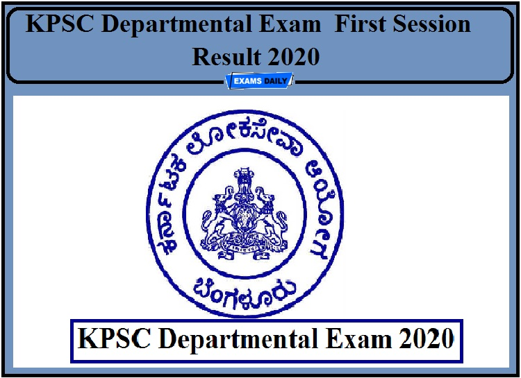 KPSC Departmental Exam Result 2020 Released- Check First Session Results!!!
