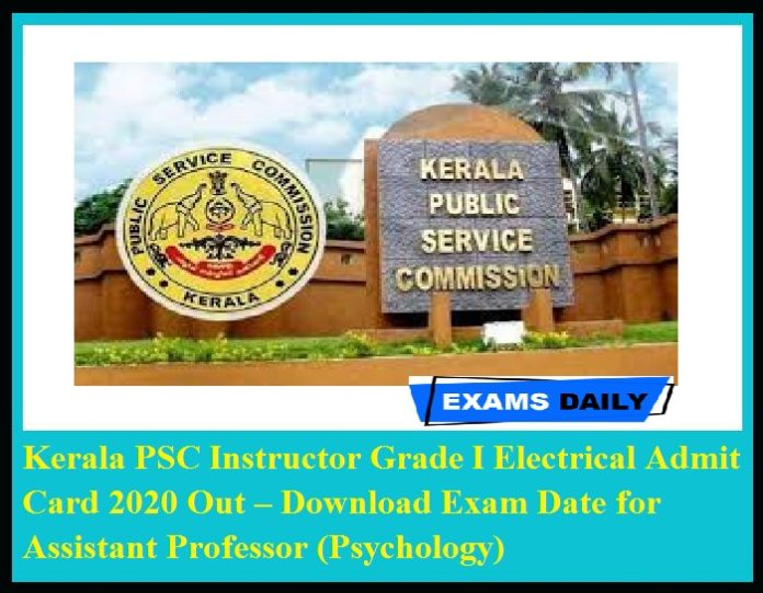 Kerala PSC Instructor Grade I Electrical Admit Card 2020 Out – Download Exam Date for Assistant Professor (Psychology)