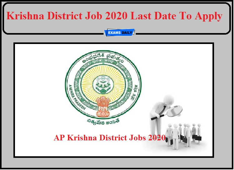 Krishna District Job Last Date To Apply- Check Details of Aarogya Mithra and Team