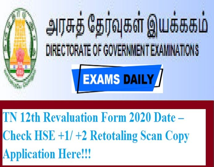 TN 12th Revaluation Form 2020 Date – Check HS Retotaling Scan Copy Application Here!!!