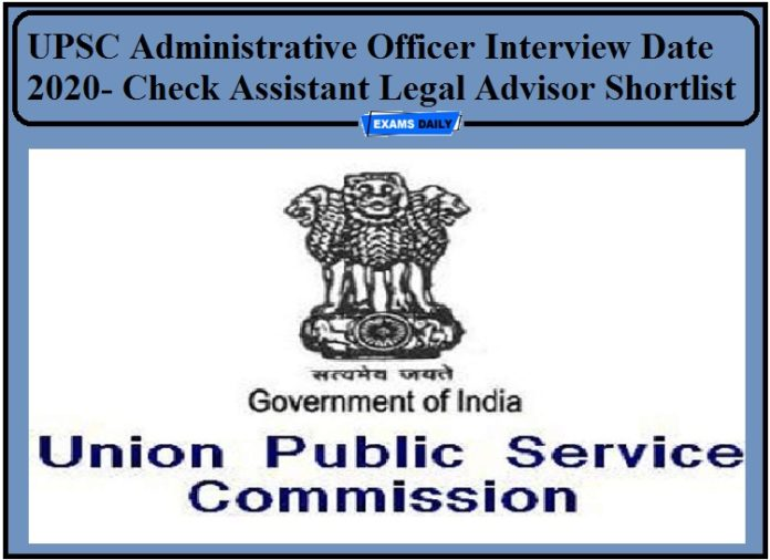 UPSC Administrative Officer Interview Date- Check Assistant Legal Advisor Shortlist and Interview Schedule!!!